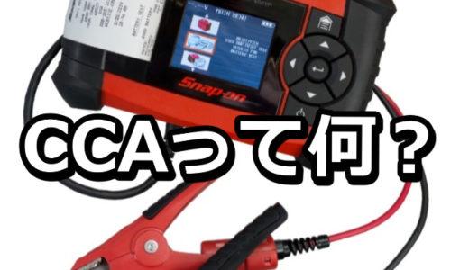 バッテリーの良否判断の指標になるCCAとは?