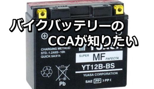 バイク用バッテリー CCA換算表