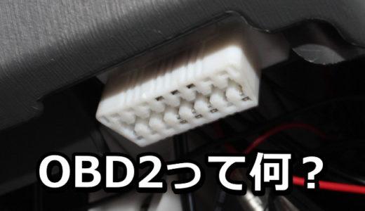 OBD2(オンボードダイアグノシス)とは